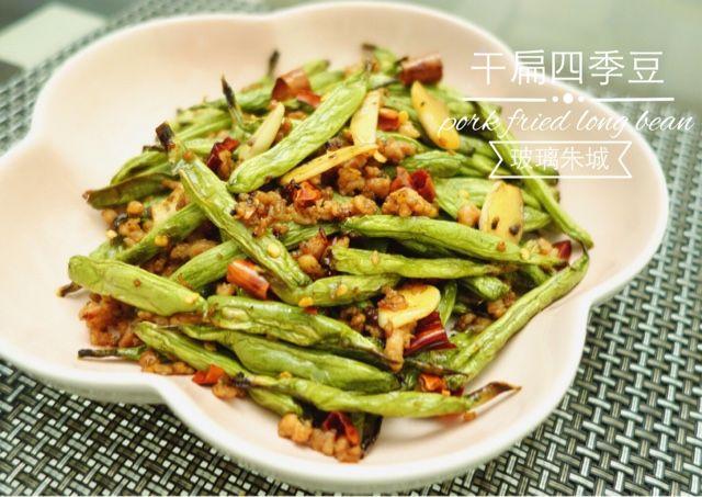 玻璃朱城: 【干扁四季豆】食譜