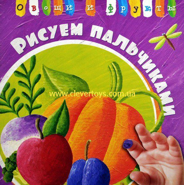 Рисуем пальчиками. Овощи и фрукты (Фактор) (РАСКРАСКИ ...