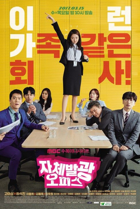 Download Radiant Office Korean Drama 2017 Korean Drama 2017 Korean Drama Best Dramas