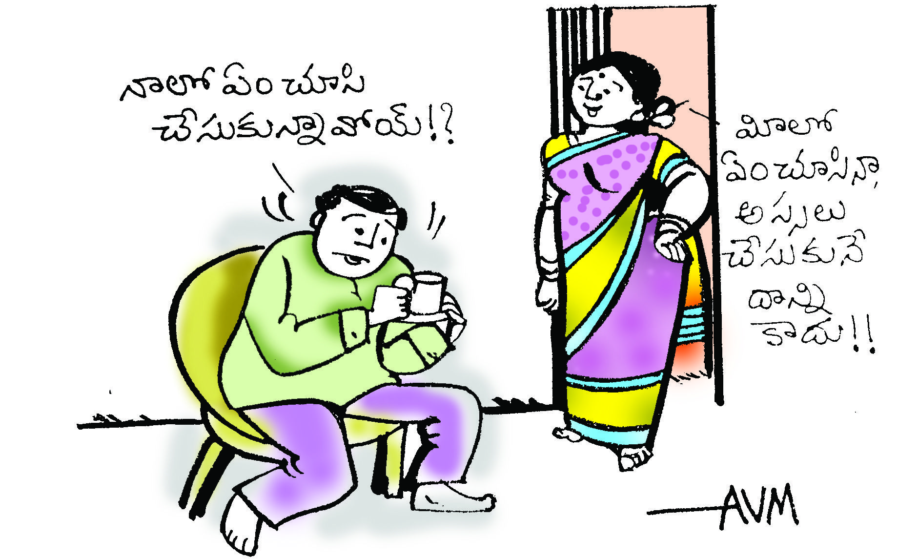 Husband Wife Telugu Cartoon Joke Cartoon Jokes Husband Jokes Telugu Jokes