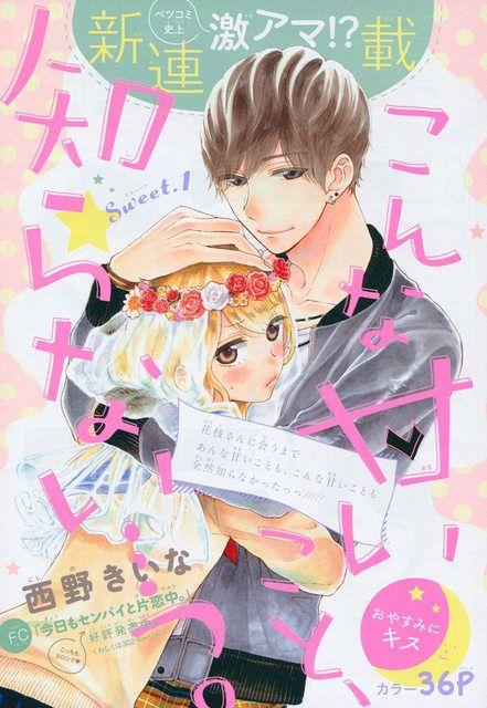 こんな甘いこと 知らない っ 1 Manga Manga Anime Best Romance Manga