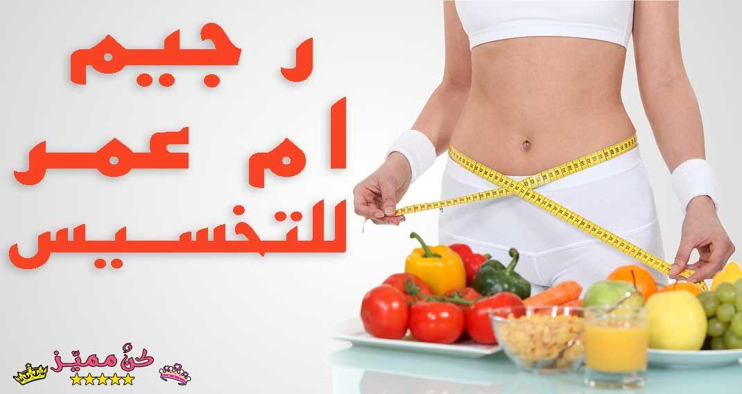 رجيم ام عمر للتخسيس و الحصول علي الوزن المثالي رجيم نوال العنزي Om Omar Diet For Slimming And Getting The Ideal Weight Nawal A Diet Omar Swimwear