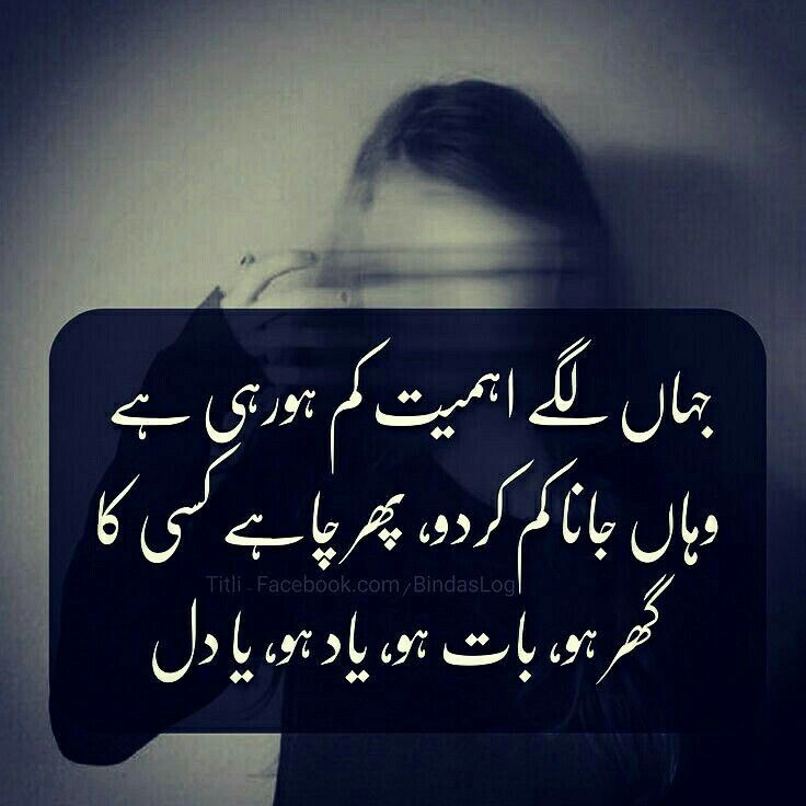 Very Short Funny Quotes About Life Urdu: Urdu Quotes, Poetry