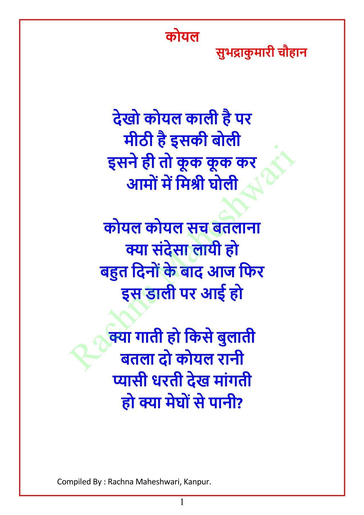 Pin by Priti Singh on Hindi for kids | Pinterest | Poem, Kids poems ...