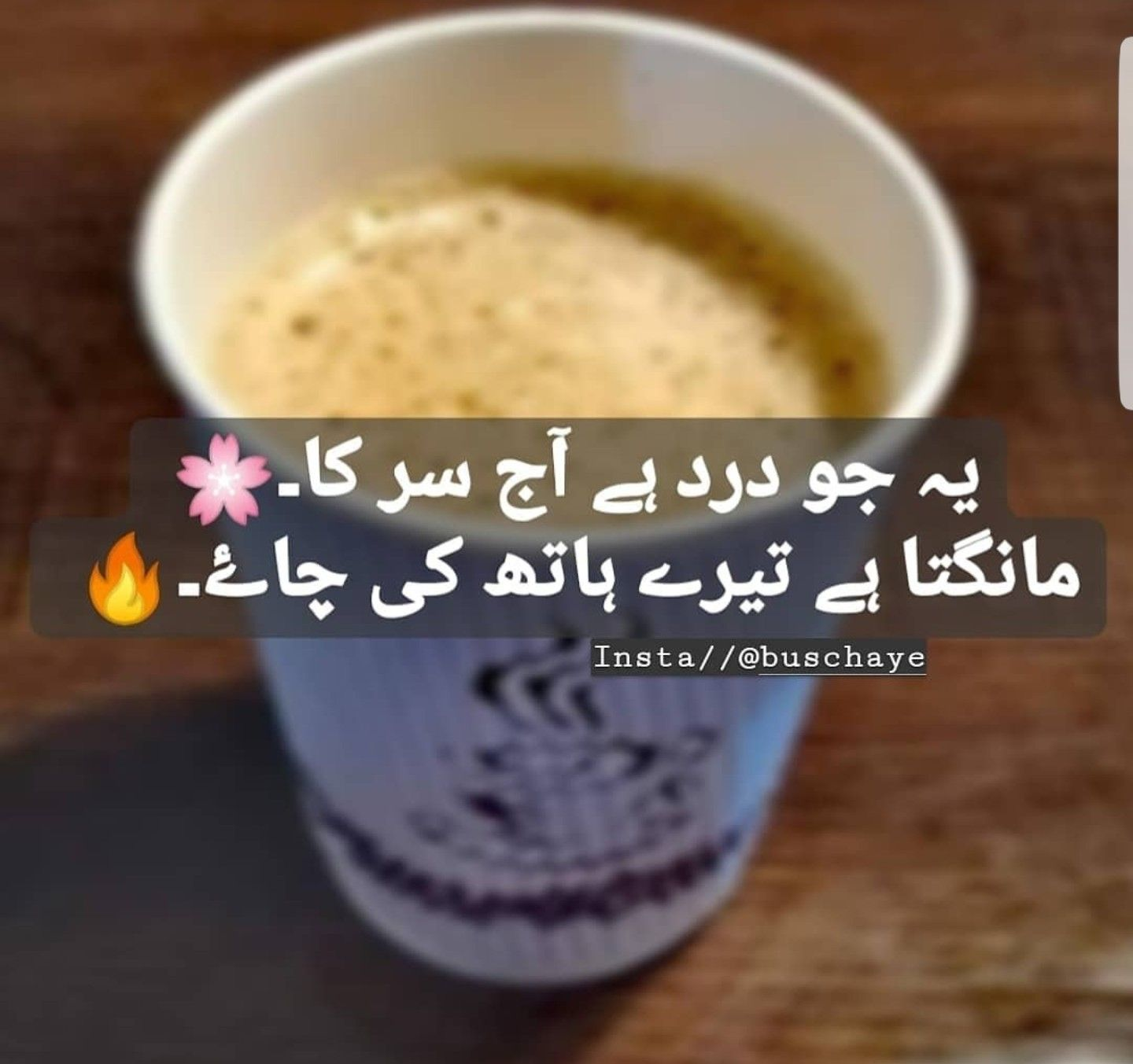 Pin by Cash On Delivery on A Cup Of Tea☕ ( چائے ) ♥️