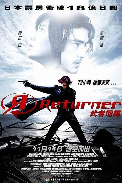 Returner Japanese Action Movie In This World Shows