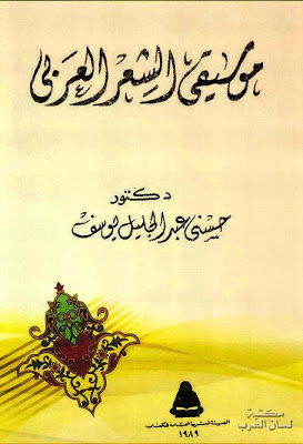موسيقى الشعر العربي حسني عبد الجليل يوسف Pdf Messages How To Remove