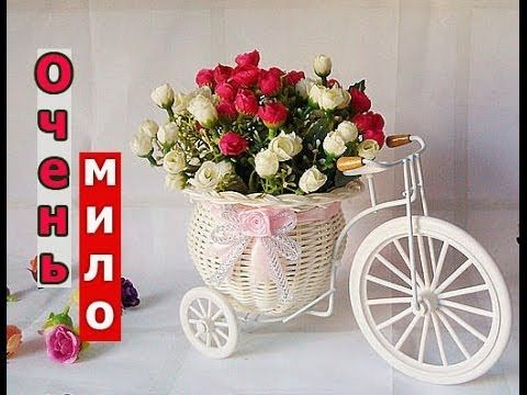 Декоративный велосипед своими руками