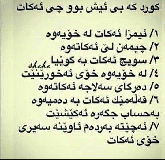 Hahahaha Zoor Rasta Lina A Salahaddin Cute Songs Funny Quotes Words