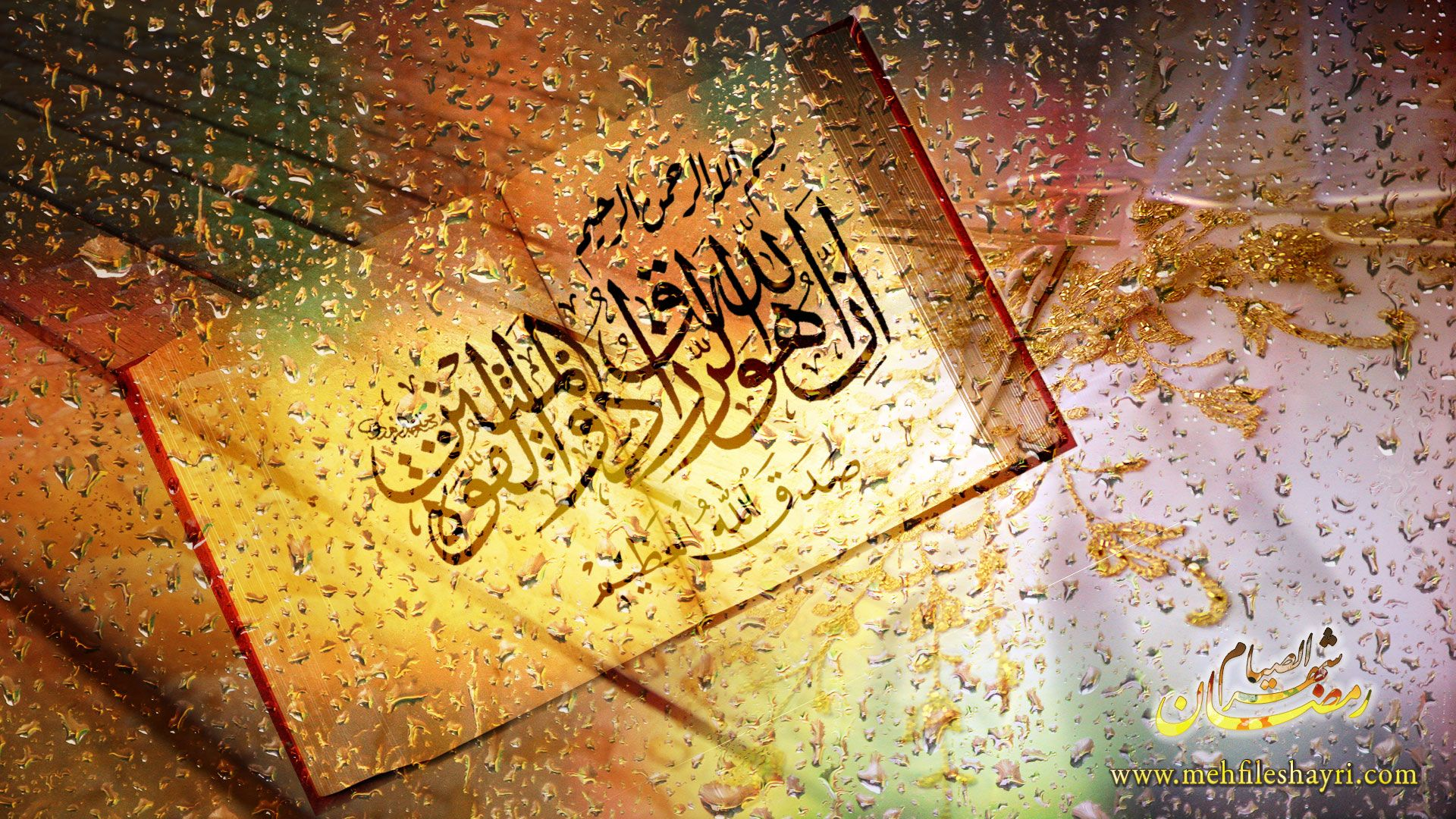 Mehfileshayri Com Ramadan Kareem Wallpaper Click Image