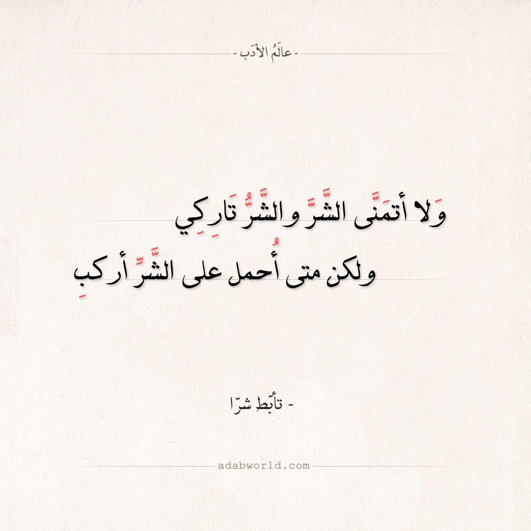 شعر تأبط شرا ولا أتمنى الشر والشر تاركي عالم الأدب Arabic Calligraphy Quotes Calligraphy