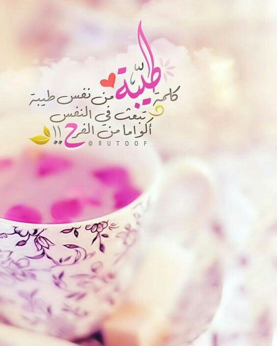 الكلمة الطيبة صدقة Beautiful Morning Messages Beautiful Arabic Words Good Morning Greetings