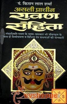 Ravan Samhita Free In Pdf Download