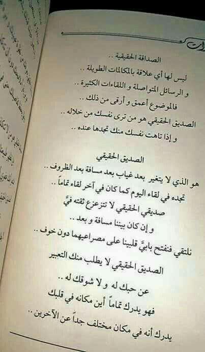الصديق الحقيقي    | Quote of the day  | Arabic love quotes