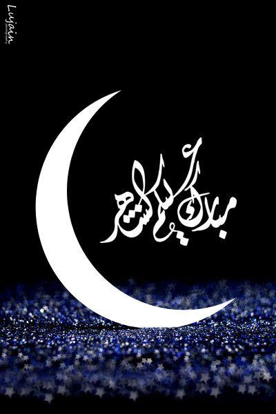 هلال رمضان Ramadan Background Ramadan Cards Ramadan Kareem