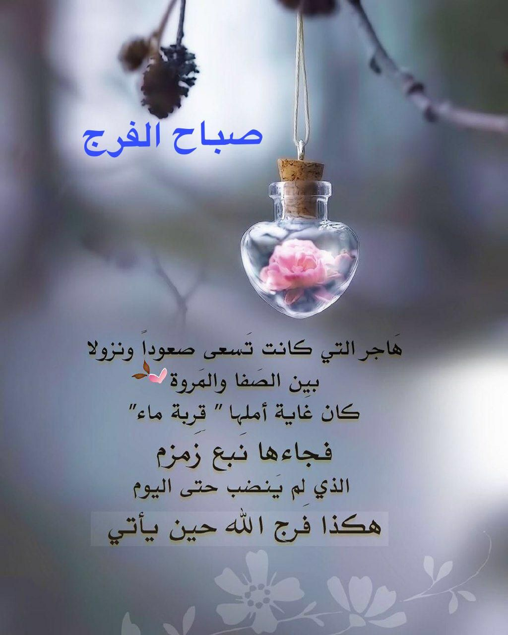 Pin By Abomohammad On تحيتهم فيها سلام وصباح ومساء In 2020 Life Lesson Quotes Wisdom Quotes Life Sweet Words