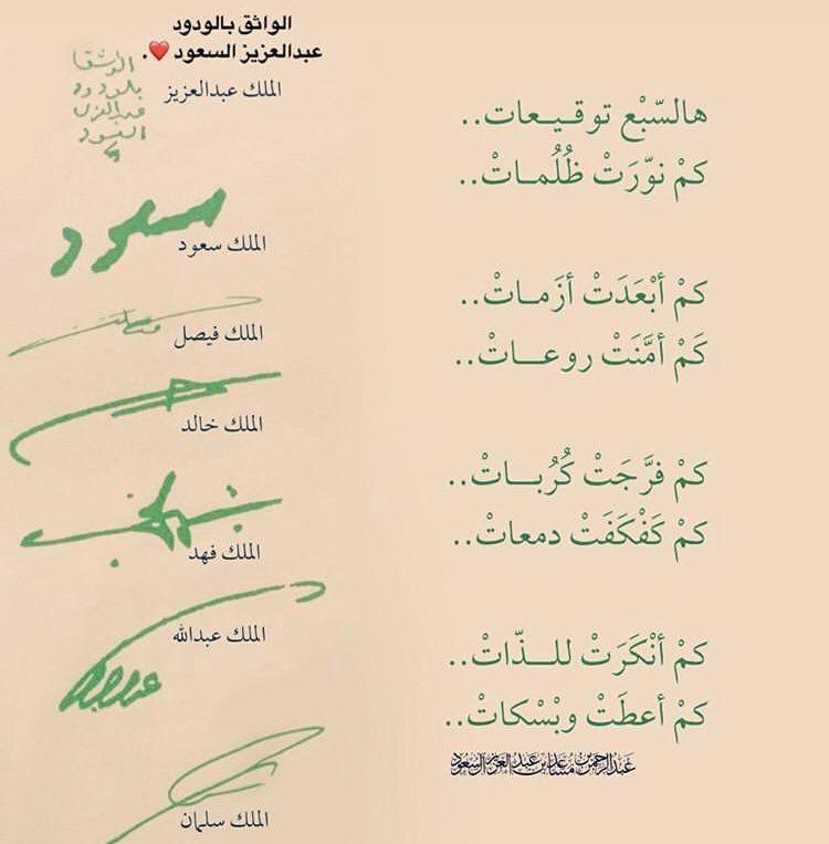 Pin By Yara On Royal Al Saud 3 Bullet Journal Notebook Math
