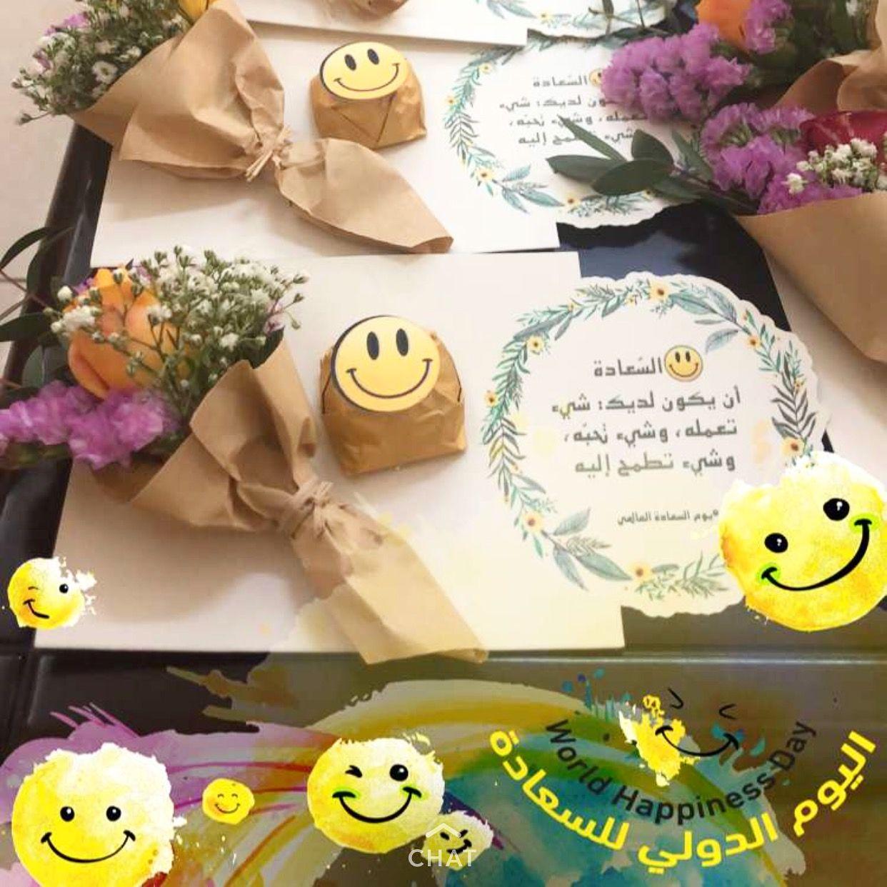 توزيعات يوم السعادة العالمي Homemade Gift Bags Print Planner Diy Gift Box