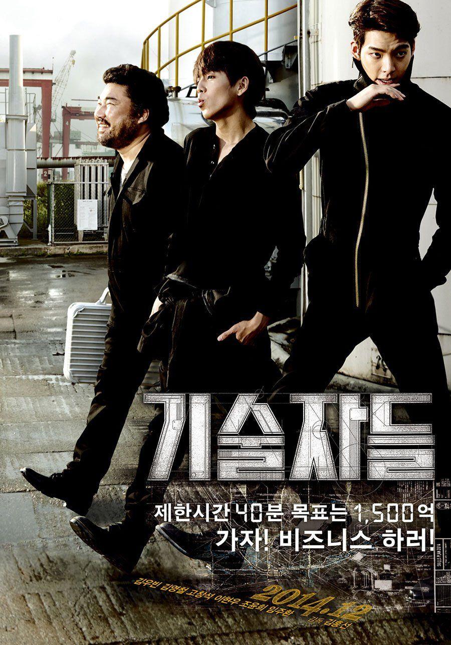 The Con Artists E Iˆ Iz E Korean Movie Picture Kim Woo Bin Lee Hyun Woo Hyun Woo