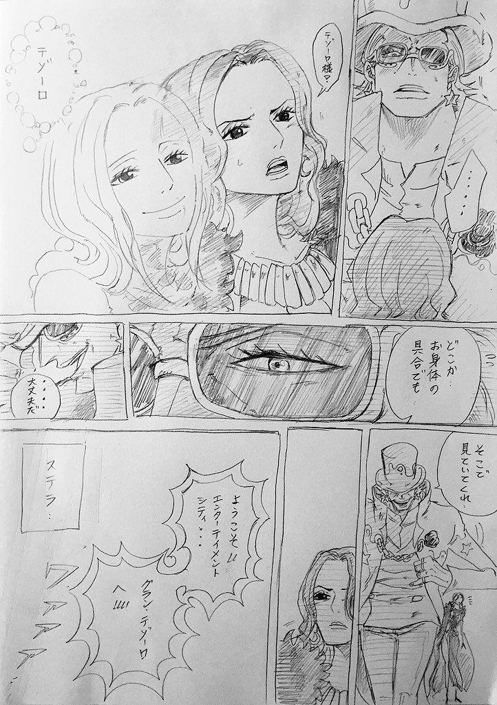 media tweets by お湯屋 kitunoyuusi テゾーロ イラスト ワンピース 漫画