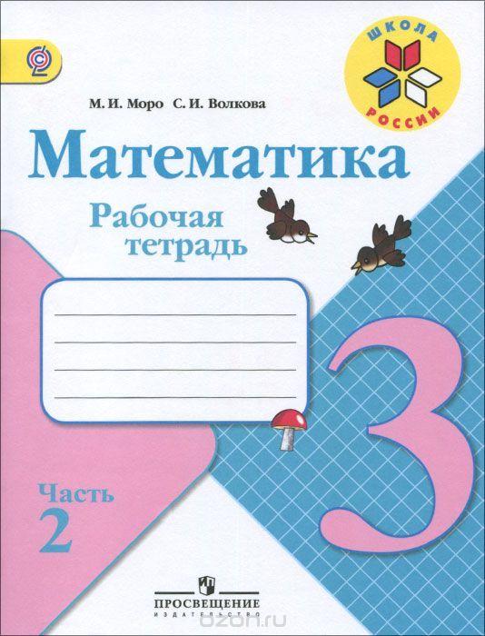 Падежи в русском языке 4 класс гдз ответы зеленина хохлова