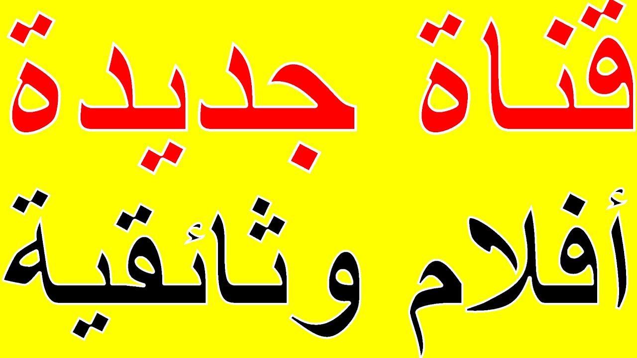 تردد قناة جديدة أفلام وثائقية على النايل سات 2021 Arabic Calligraphy Calligraphy