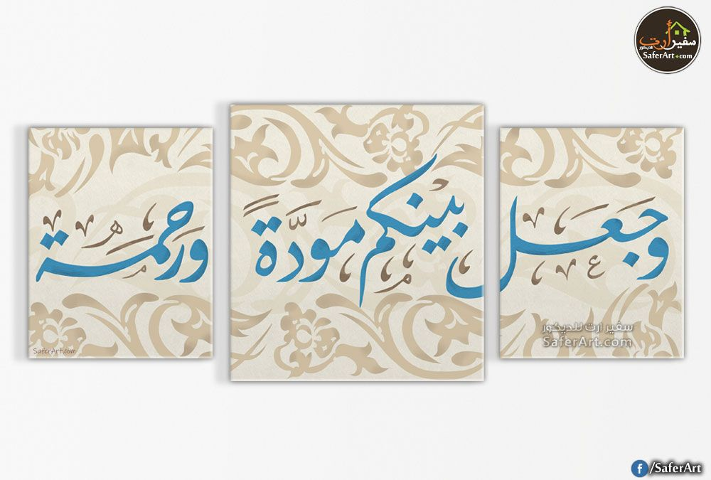 لوحات مودرن وجعل بينكم مودة و رحمة سفير ارت للديكور Wall Decor Decor Art