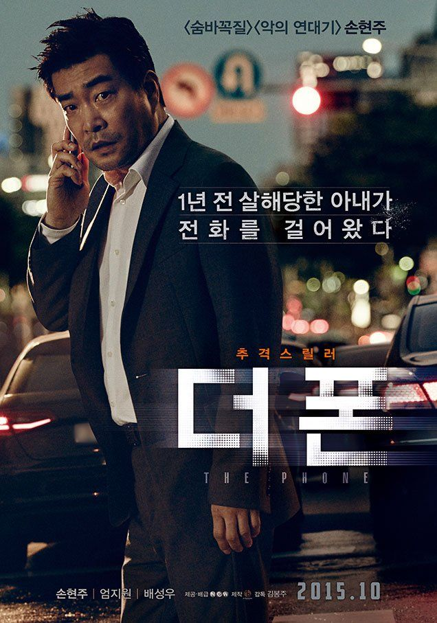 The Phone (더 폰) Korean Movie Picture Korean drama