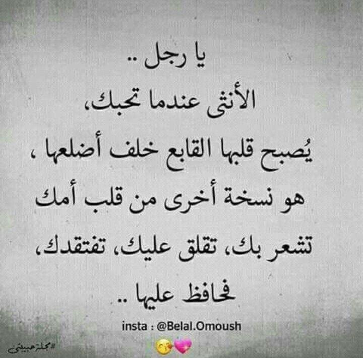 احبك اكثر من ما تحبك امك Words Quotes Love Words Powerful Quotes