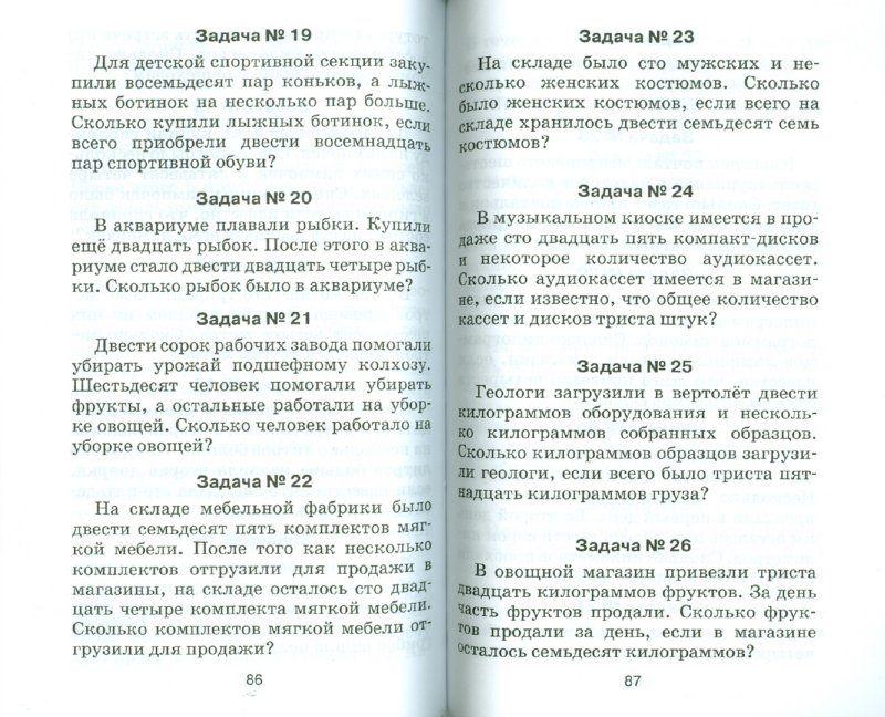 Ребус по русскому 4 класса л м зеленина 1 часть