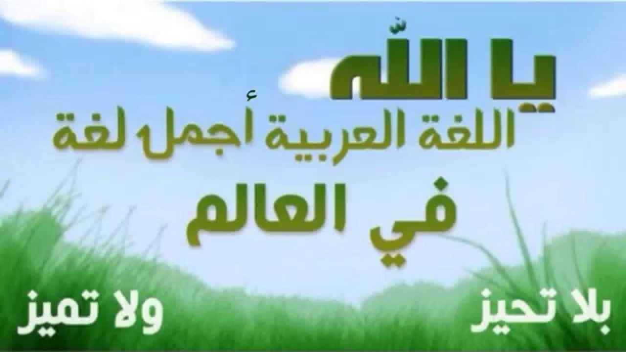 للغة العربية هي لغة القرآن الكريم واللغة التي يتحدث بها الوطن العربي منذ زمن طويل تتميز بجمالها وقواعدها كما أنها من اللغات الصعبة بسبب دقتها وتمي زها عن سائر