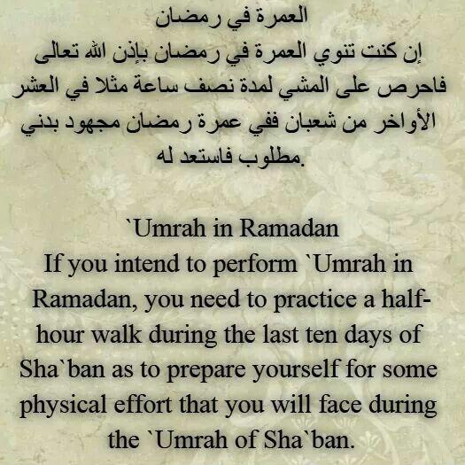Ramadan رمضان Islamic Quotes Ramadan Teachings