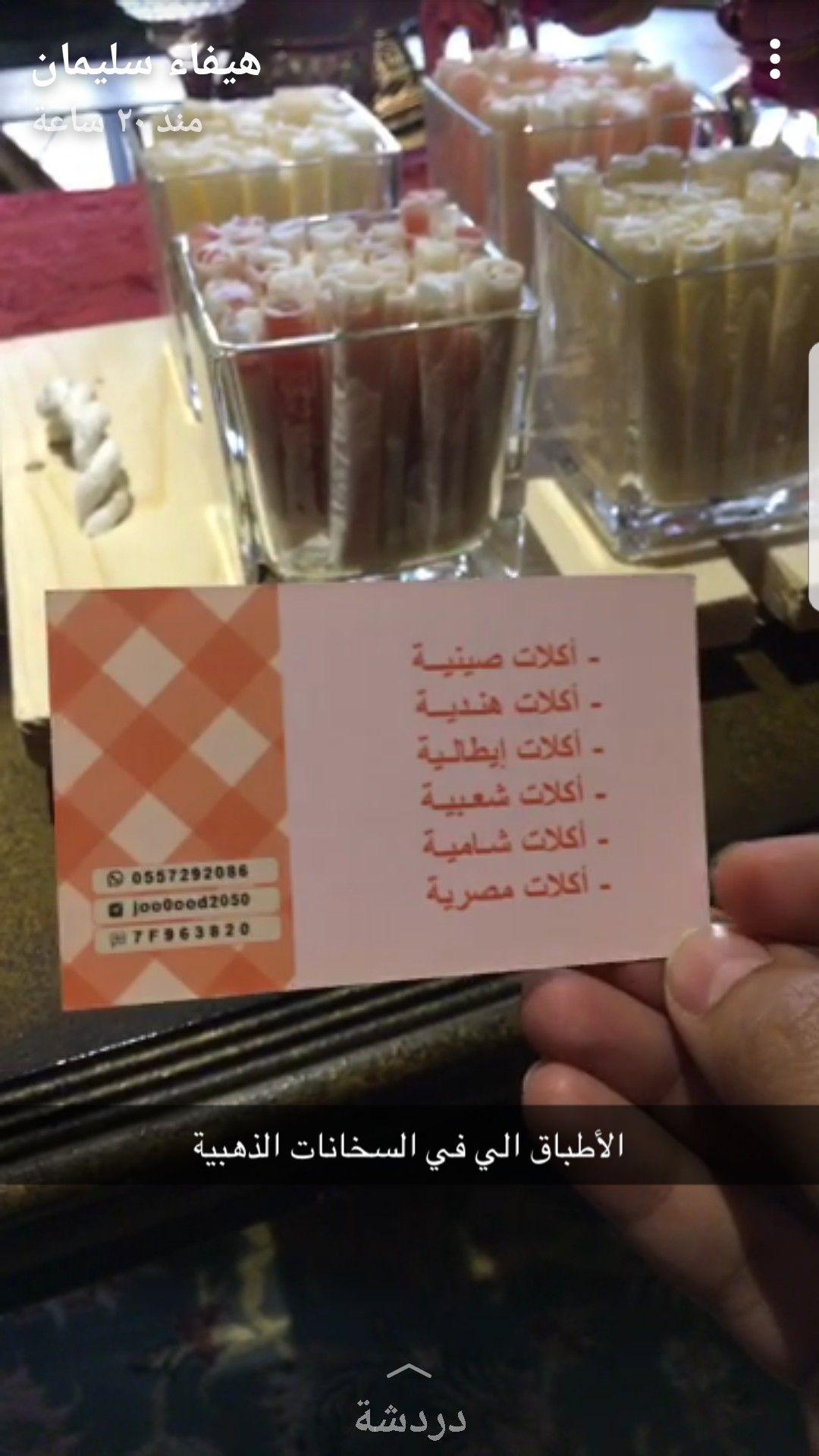 Pin By Mzoon27 On مطاعم الرياض Desserts Food Chocolate