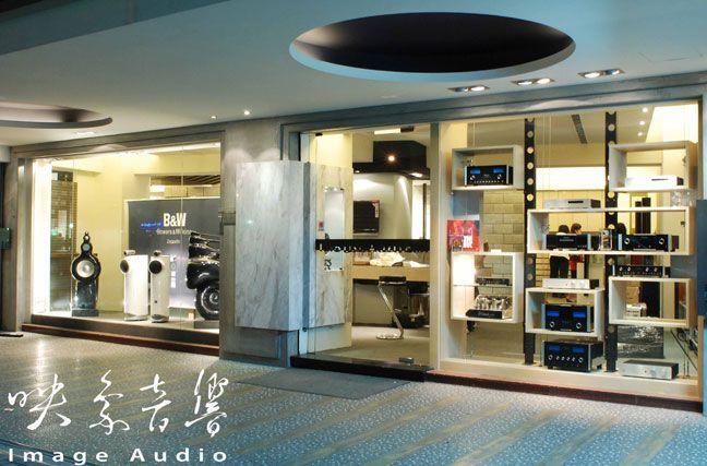 Image Audio映象音響 Hifi Store Electronics Retail Audio Store