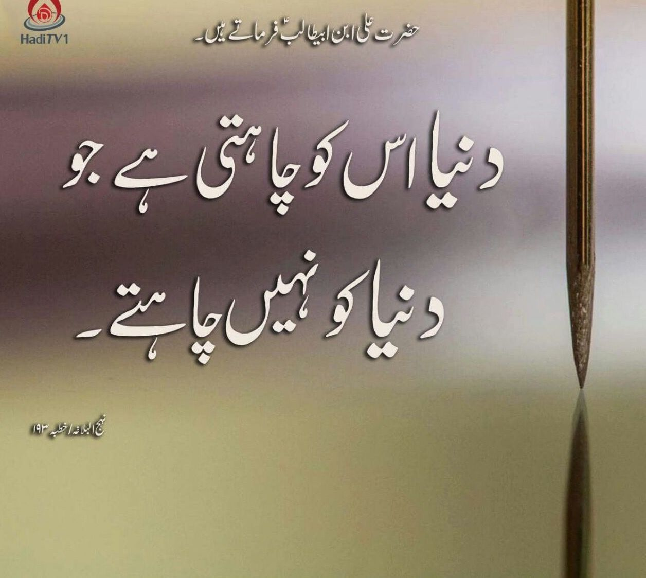 Hazrat Ali Famous Quotes In Urdu: Pin By Tahirawasti Wasti On Nahjul Balagha