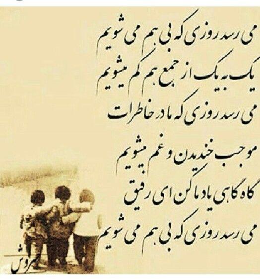 قدر داشتن دوستان واقعی را داشته باشید Farsi Poem Persian Poem Calligraphy Persian Poetry