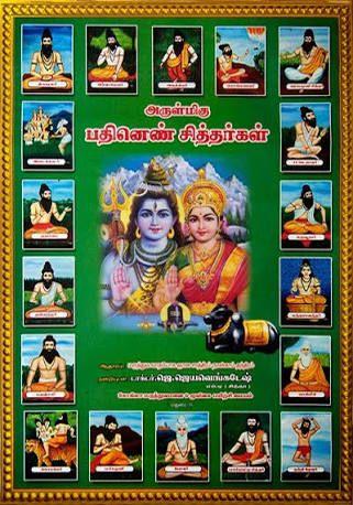 18 Siddhars | Siddhars in 2019 | Shiva, Guru purnima, Hinduism