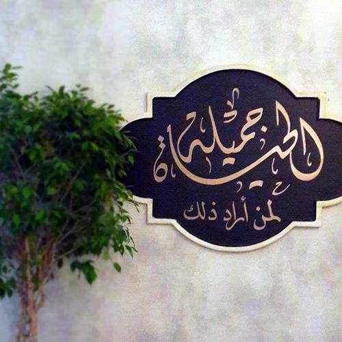 نوره محمد Abanmi A Beautiful Arabic Words Arabic Love Quotes Photo Quotes