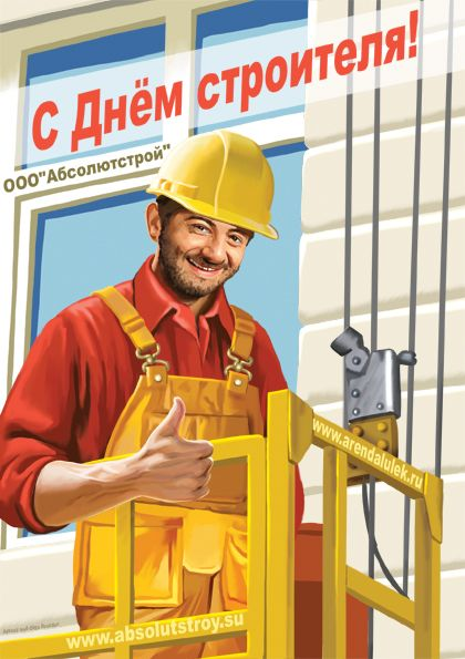 Работа для девушки в строительстве заработать онлайн александровск сахалинский