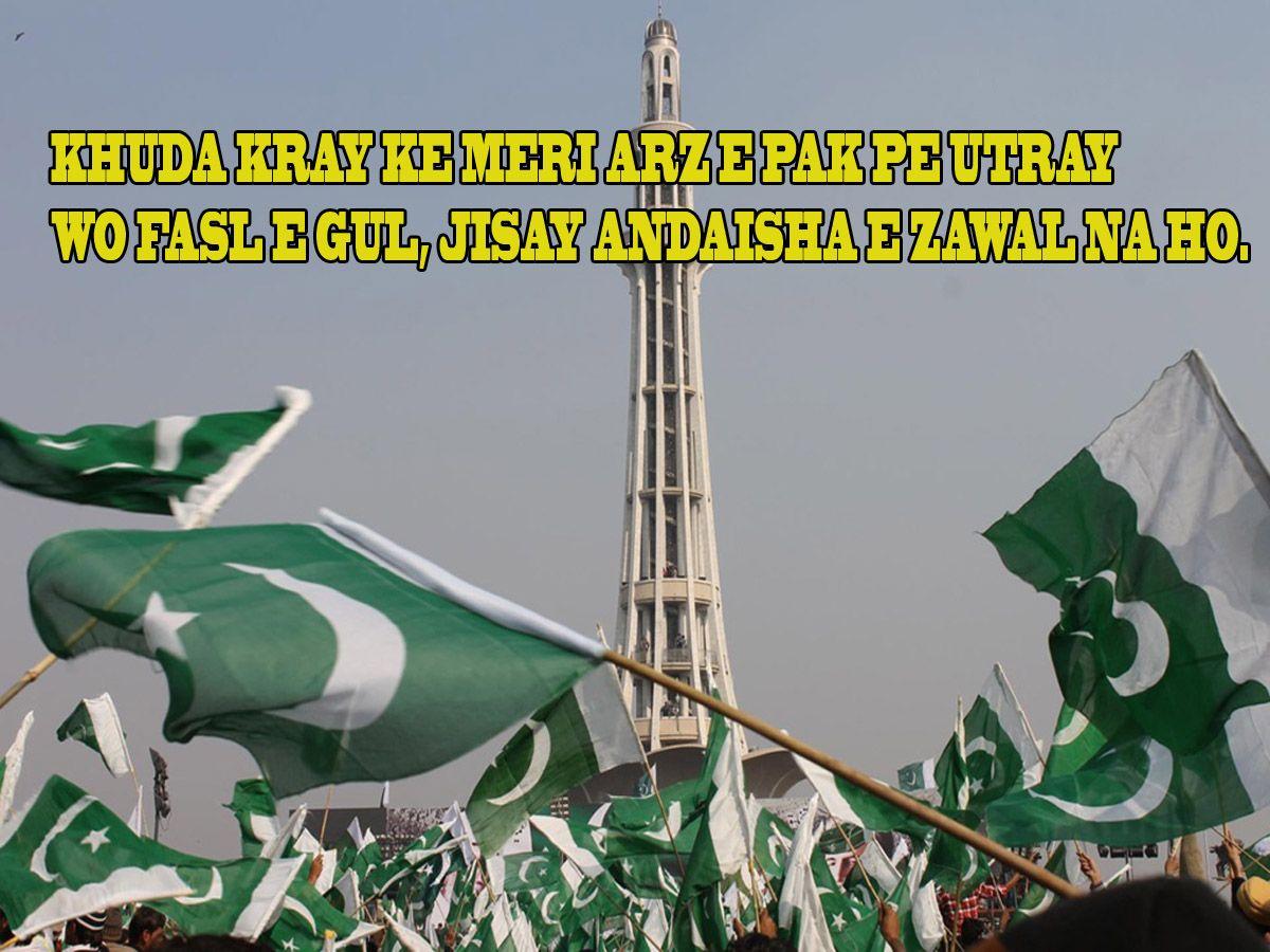 Pakistan Defence Day Messages Pakistan defence, Pakistan