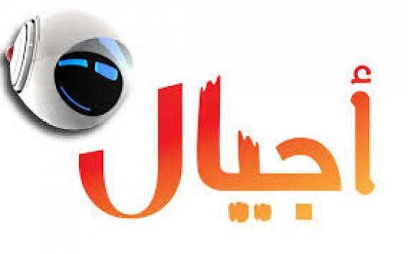 قناة أجيال بث مباشر Ajyal Tv Live Http Bit Ly 2we8wad Tech Company Logos Stories For Kids Ifttt