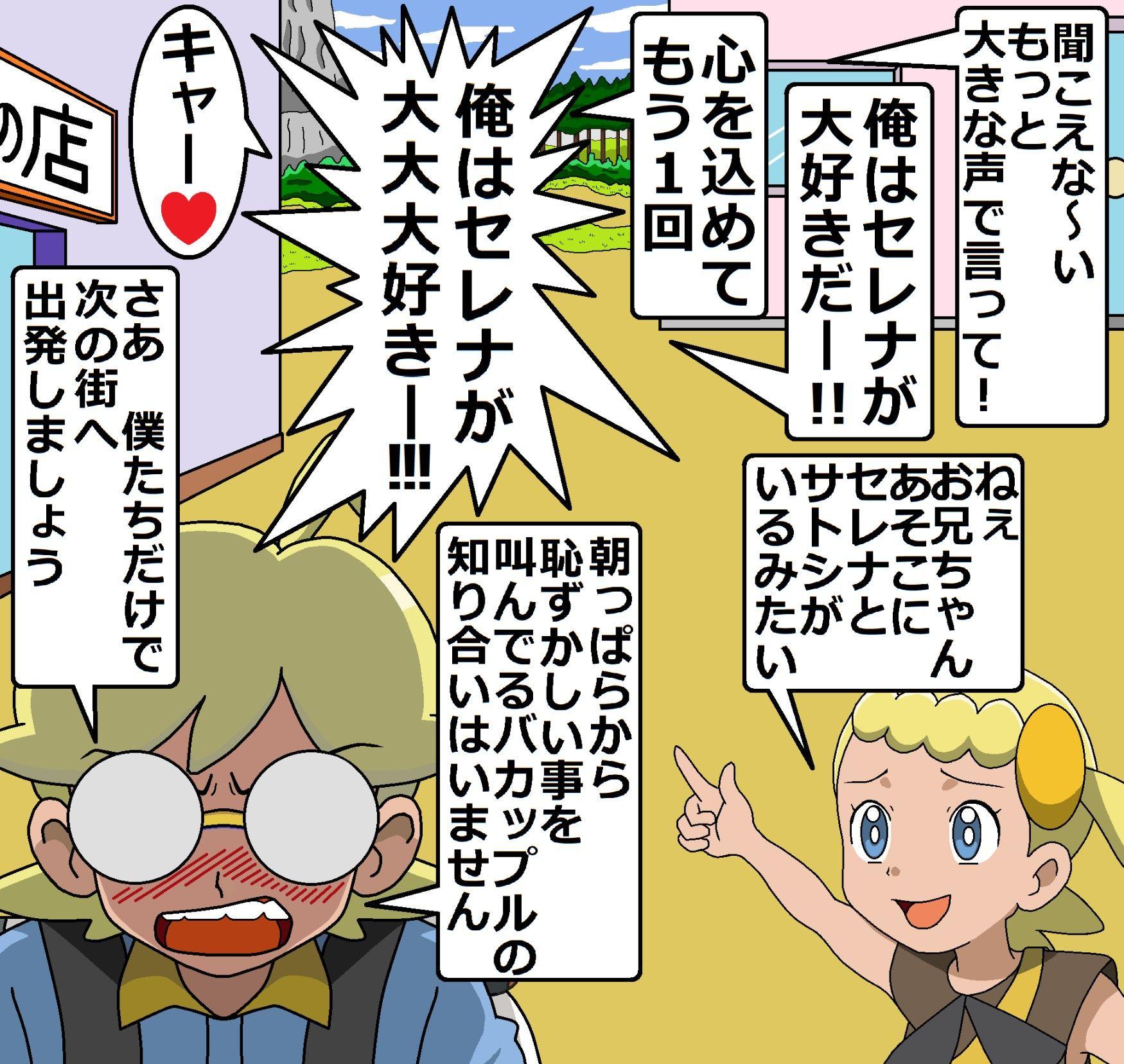 アニメ ポケモン エロ