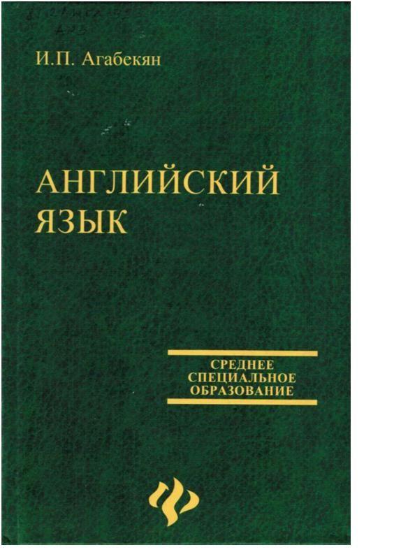 Качать бесплатно решебник по английскому языку агабекян