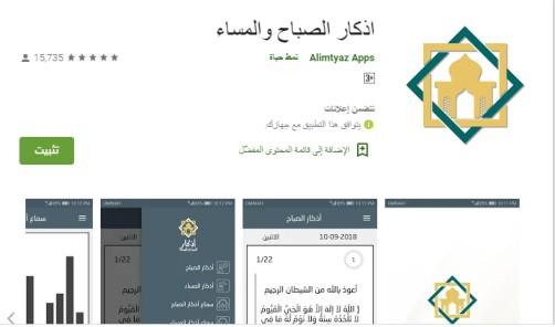 تنزيل تطبيق اذكار الصباح والمساء نسخة اندرويد Android للموبايل و طريقة استخدامه تنزيل اذكار الصباح والمساء مكتوبة كاملة بالصوت والصورة 2020 App Diagram