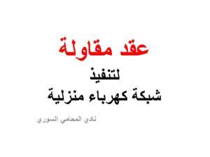 عقد مقاولة لتنفيذ شبكة كهرباء منزلية نادي المحامي السوري Arabic Calligraphy Calligraphy