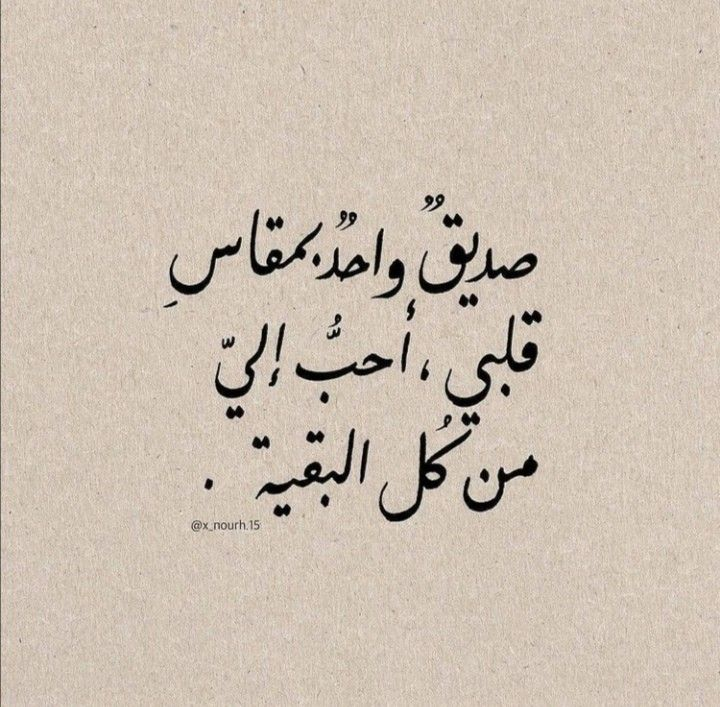 Pin By Mlk On كن صديقي Beautiful Arabic Words Memories Quotes Book Quotes
