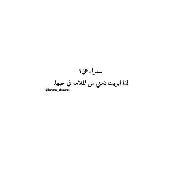 سمراء هي Always Love You Quotes Talking Quotes Love Yourself Quotes