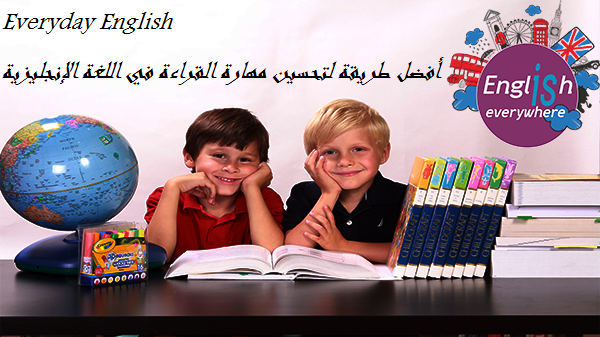 كيف أتعلم قراءة الانجليزي Comprehension Skill Everyday English Learn English