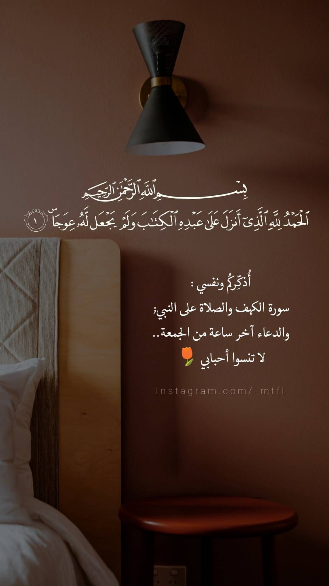 Pin By Dua A Abu Alezz On Birthday Islamic Quotes Quran Quran Quotes Love Quran Quotes Inspirational