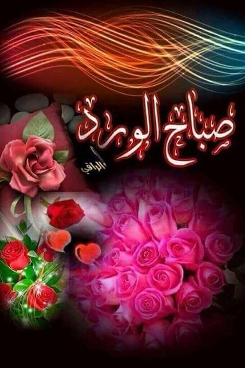Pin By Gharib Makld On كلمات لها معنى Neon Signs Good Morning Good Night Music Star
